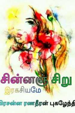 The tiny little secret by Prasanna Ranadheeran Pugazhendhi in Tamil