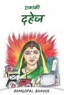 एकांकी-  दहेज by ramgopal bhavuk in Hindi