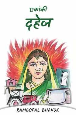 ekanki  dahej by ramgopal bhavuk in Hindi