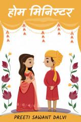 होम मिनिस्टर द्वारा preeti sawant dalvi in Marathi
