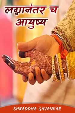 After Married life - 1 by shraddha gavankar in Marathi