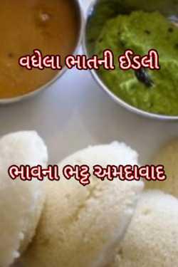 Vadhela bhat ni idali by Bhavna Bhatt in Gujarati