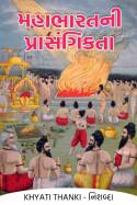 મહાભારત ની પ્રાસંગિકતા.... by Khyati Thanki નિશબ્દા in Gujarati