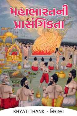 Relevance of Mahabharata .... by Khyati Thanki નિશબ્દા in Gujarati