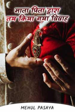 Arranged marriage by Mehul Pasaya in Hindi