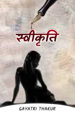 Sweekriti - 1 by GAYATRI THAKUR in Hindi