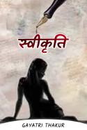 स्वीकृति - 6 by GAYATRI THAKUR in Hindi