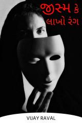 જીસ્મ કે લાખો રંગ દ્વારા Vijay Raval in Gujarati