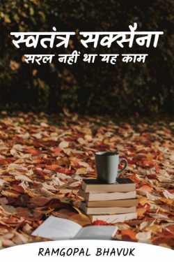 swatantr saxena-saral nahi tha yah kam by ramgopal bhavuk in Hindi