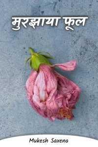 मुरझाया फूल