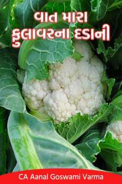 Vat mara fulavar na dada ni - 1 by CA Aanal Goswami Varma in Gujarati
