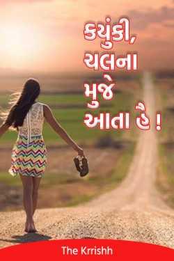Kyunki, Chalna Muje Aata Hai ! by The Krrishh in Gujarati