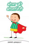 भोला की भोलागिरी - 12 - अंतिम भाग (बच्चों के लिए भोला के 20 अजब-गजब किस्से) by SAMIR GANGULY in Hindi