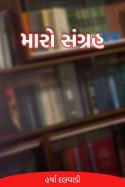 મારો સંગ્રહ by હર્ષા દલવાડી in Gujarati
