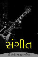 સંગીત by પ્રિયાંશી સથવારા આરિયા in Gujarati