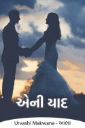 એની યાદ by Urvashi Makwana આભા in Gujarati
