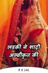 लड़की ने शादी अस्वीकृत की - 2