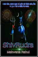 શિવરુદ્રા.. - 18 By Rahul Makwana