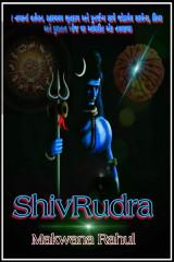 શિવરુદ્રા.. by Rahul Makwana in Gujarati