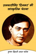 कृष्ण विहारी लाल पांडेय द्वारा लिखित  रामधारीसिंह 'दिनकर' की सांस्कृतिक चेतना बुक Hindi में प्रकाशित