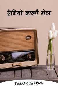 रेडियो वाली मेज