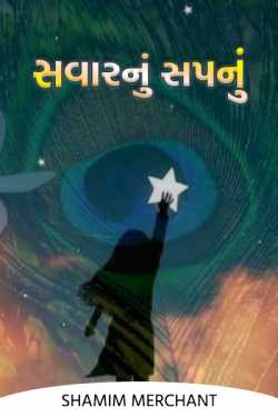 Morning dream by SHAMIM MERCHANT in Gujarati
