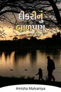 દીકરી નું બાળપણ by Amisha Malvaniya in Gujarati