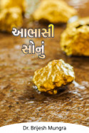 આભાસી સોનું by Dr. Brijesh Mungra in Gujarati