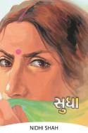 સુધા by NIDHI SHAH in Gujarati