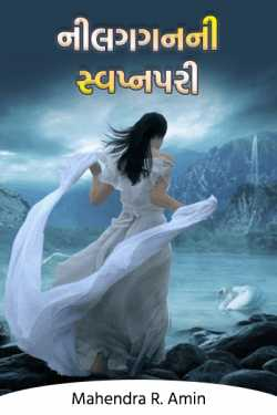 Nilgagan's dream fairy ... step 08. by Mahendra R. Amin in Gujarati
