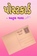 પોસ્ટકાર્ડ by Atul Gala in Gujarati