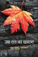 उस रात का खसारा by Deepak Bundela AryMoulik in Hindi