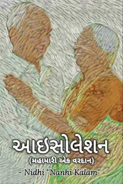 Isolation - 3 by Nidhi_Nanhi_Kalam_ in Gujarati