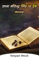 राजा मीरेन्द्र सिंह जू देव' प्रेमानन्द' by ramgopal bhavuk in Hindi