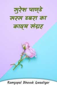 सुरेश पाण्डे सरस डबरा का काव्य संग्रह - 7