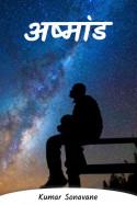 Kumar Sonavane यांनी मराठीत अष्मांड - भाग ५