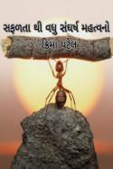 સફળતા થી વધુ સંઘર્ષ મહત્વનો - ક્રિમા પટેલ by Krima Patel in Gujarati