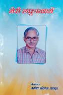 राजीव तनेजा द्वारा लिखित  मेरी लघुकथाएँ- उमेश मोहन धवन बुक Hindi में प्रकाशित