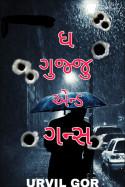 Urvil Gor દ્વારા ધ ગુજ્જુ એન્ડ ગન્સ - 21 (પ્રેશર) ગુજરાતીમાં
