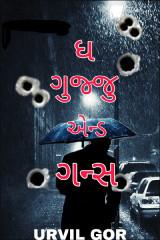 ધ ગુજ્જુ એન્ડ ગન્સ by Urvil Gor in Gujarati