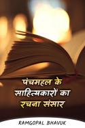 ramgopal bhavuk द्वारा लिखित  पंचमहल के साहित्यकारों का रचना संसार बुक Hindi में प्रकाशित