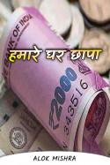 हमारे घर छापा by Alok Mishra in Hindi