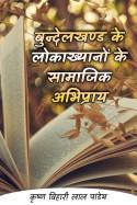 बुन्देलखण्ड के लोकाख्यानों के सामाजिक अभिप्राय by कृष्ण विहारी लाल पांडेय in Hindi