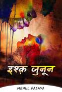 इश्क़ जुनून - 1 by Mehul Pasaya in Hindi