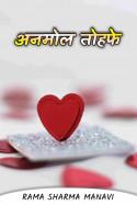 अनमोल तोहफे by Rama Sharma Manavi in Hindi