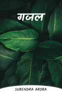 गजल by SURENDRA ARORA in Hindi