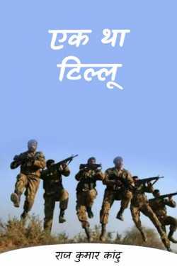 Ek tha tilu by राज कुमार कांदु in Hindi