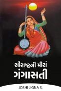 સૌરાષ્ટ્રની મીરાં : ગંગાસતી by joshi jigna s. in Gujarati