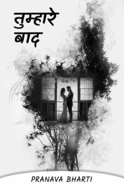 After you - 6 - last part by Pranava Bharti in Hindi