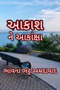 આકાશ ને આકાંક્ષા by Bhavna Bhatt in Gujarati